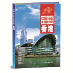 中国分省系列地图册--香港(2019版)