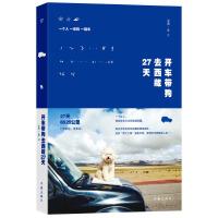 开车带狗去西藏27天 朱燕 9787506381208 作家出版社[爱知图书专营店]