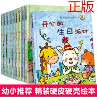 儿童数学游戏故事绘本 精装10册 :避开饿狼的方法 开心的生日派对 蔬菜蔬菜你最棒 我有一把小尺子 猜猜他是谁 谁先吃