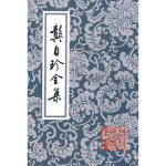 【二手旧书9成新】 龚自珍全集(平)(中国古典文学丛书)