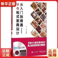 UG板式家具设计从入门到精通(配视频教程)(含DVD光盘1张) 王浩著 电子工业出版社 9787121255977