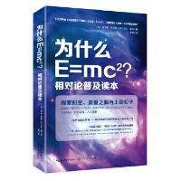 为什么E=mc2?相对论普及读本 (英)考克斯,(英)福肖著;李琪译 长江文艺出版社 9787535484154