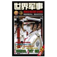【2021年12期现货】世界军事杂志2021年6月下第12期 非传统安全 灰日危机 中国与美国新时代的新竞赛 军事科技期