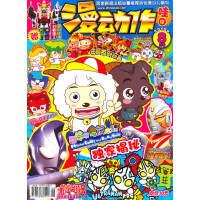 漫动作(2010年8刊期)