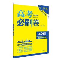 理想树2019新版 模拟试题汇编 高考必刷卷42套 文科综合 67高中自主复习