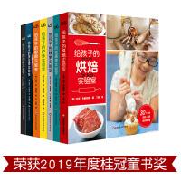 给孩子的实验室 第一辑(套装共7册)(烘焙、厨房、动画、户外、天文学、数学、地质学)