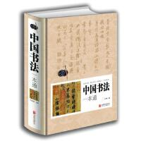 中国书法一本通 王羲之书法集兰亭序青少年中国传世书法技法书法
