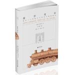 【新书店正版】留学北京:我在二十世纪七十年代中国的经历[英] 吴芳思,王侃广西师范大学出版社9787549550142