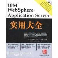 【新书店正版】IBM WebSphere Application Server实用大全(配套)RON Ben-Nata