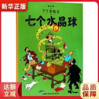 丁丁历险记 七个水晶球 (比)埃尔热 中国少年儿童出版社 9787500794547 新华正版 全国85%城市次日达
