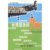 【二手书9成新】世界屋脊的呼唤360度品游西藏卢雅芳9787811111736东华大学出版社