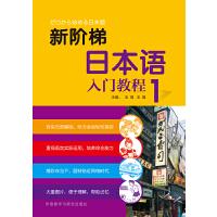 新阶梯日本语入门教程(第1册)