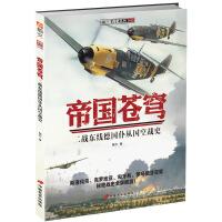 帝国苍穹:二战东线德国仆从国空战史