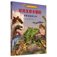 恐龙生存大冒险・将军龙食肉计划(首创跨媒体AR恐龙科普故事绘本)
