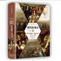 现代欧洲史(卷三):18世纪的欧洲:传统与进步1715-1789