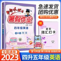 黄冈小状元暑假作业四年级英语2021新版四升五年级