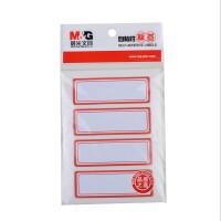晨光不干胶贴纸标签纸口取纸大号办公分类标记红色口取纸YT-04一包10张40个