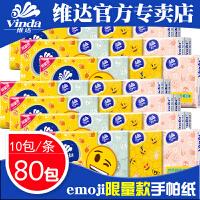 维达 手帕纸 小包纸巾 3层80包海绵宝宝迷你型小包手帕纸批发包邮促销便携式