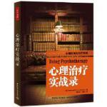 万千心理・心理实战录 巴史克(Micha 中国轻工业出版社 9787501994687