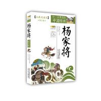 你一定要读的中国经典(拓展阅读本)《杨家将》