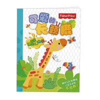费雪宝宝精品涂色书 可爱的长颈鹿