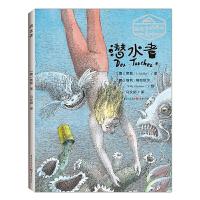 【重庆出版社仓库直发正版】《潜水者》给孩子的德语名诗 席勒著 儿童文学诗歌绘本 外国诗歌 图画故事