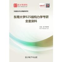 2020年东南大学925结构力学考研全套资料