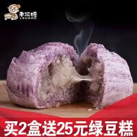 老阿嬷紫芋酥香芋酥台湾风味厦门特产芋头酥传统糕点点心芋泥零食