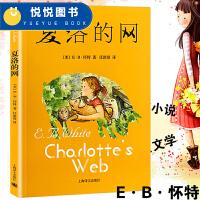 夏洛的网 怀特中文版插图原版 8-15岁外国儿童文学书籍 三四五六年级小学生课外书书籍 少儿童话故事小说书 儿童读物图