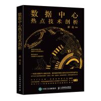 正版书籍 数据中心热点技术剖析 郭亮 数据中心基础设施服务器和网络方面的热点技术数据中心新技术深度解
