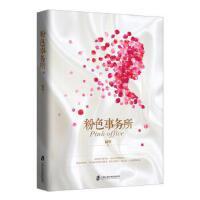 【正版全新直发】粉色事务所 璃华 9787552019902 上海社会科学院出版社