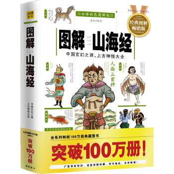 图解山海经(全译彩色图解版)中国玄幻之源,上古神怪大全