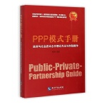 PPP模式手册:政府与社会资本合作理论方法与实践操作
