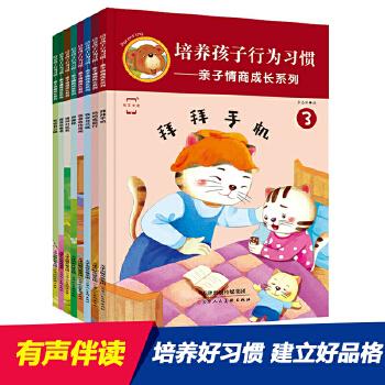 有声版培养孩子行为习惯亲子情商成长系列 全8册 益智绘本养成日记宝宝睡前好习惯故事 亲子阅读孩子情商成长图画书
