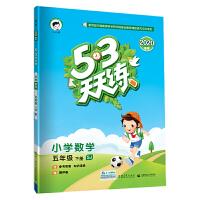 53天天练 小学数学 五年级下册 SJ(苏教版)2020年春(含答案册及知识清单册,赠测评卷)