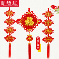 家居中国结挂件福字对联装饰礼品中国结客厅玄关中国结挂件