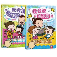 我会读三字经 弟子规 2册儿童书乐乐趣发声书 幼儿正版3-6岁 启蒙国学经典儿童有声读物 标准发音 声音认知语言启蒙