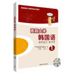 高丽大学韩国语(1)(配光盘)(17新)