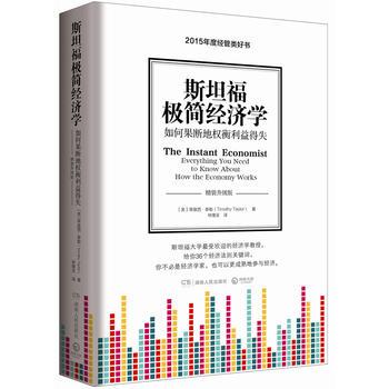 斯坦福极简经济学(当当全国独家精装升级版)