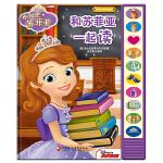 正版全新 皮克童书・英语学习有声故事书:和苏菲亚一起读/pi kids・有声故事书