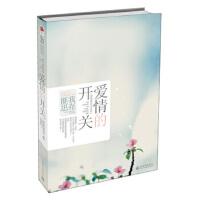 【二手书9成新】爱情的开关匪我思存9787510436741新世界出版社