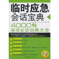 《临时应急会话宝典》 艾诗琳(Aisling Dunne) 吕旭红 9787104033059 中国戏剧出版社