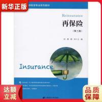 再保险(第3版),上海财经大学出版社,9787564234577【新华书店,品质保障】