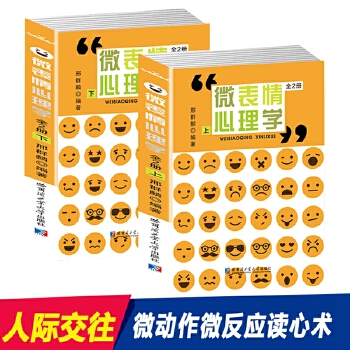 微表情心理学 上下共2册 微表情心理学全集上下册心理学全集