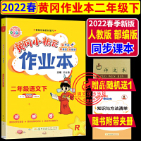 黄冈小状元二年级下语文达标卷同步试卷人教版部编版2020春