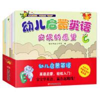 全8册 幼儿启蒙英语绘本 中英双语绘本 儿童启蒙早教书籍学前班英语2-3-5-6-7岁少儿幼儿启蒙英语学习读物 轻松学