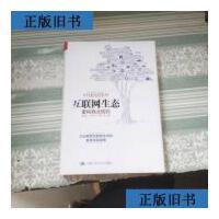 【二手旧书9成新】互联网生态:重构商业规则 /喻晓马、程宇宁、?