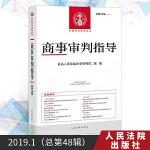 商事审判指导2019.1(总第48辑) 人民法院出版社