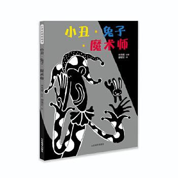 小丑兔子魔术师 信谊幼儿文学奖图画书类佳作作品 入选丰子恺儿童图画书奖