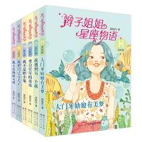 辫子姐姐星座物语 第二辑(共六册)